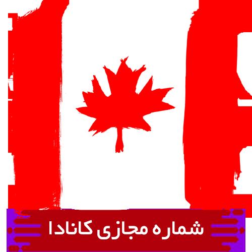 خرید شماره مجازی کانادا ( Canada )