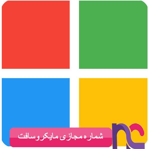 شماره مجازی مایکروسافت (microsoft)