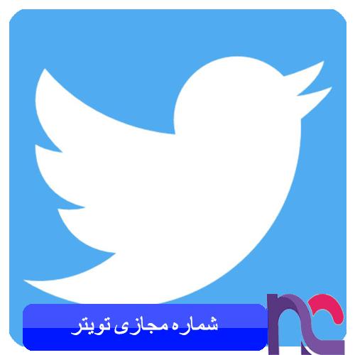 شماره مجازی توییتر ( Twitter )