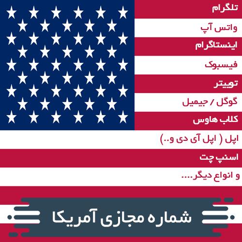 شماره مجازی آمریکا ( united states of america )