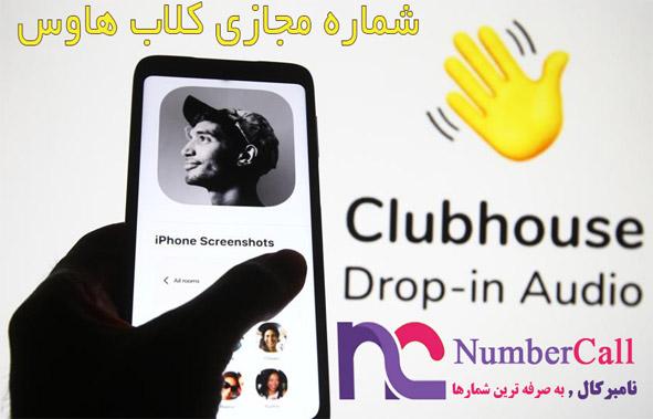 خرید شماره مجازی کلاب هاوس ( clubhouse )