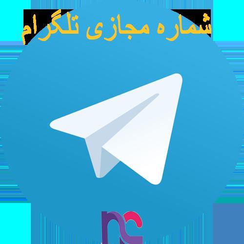 خرید شماره مجازی تلگرام ( telegram )