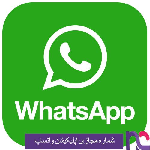 شماره مجازی واتساپ